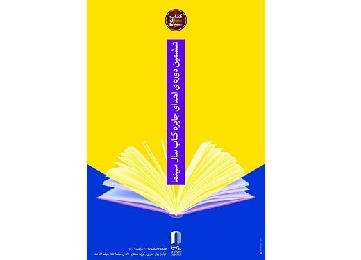 مراسم جشن کتاب سال سینمای ایران