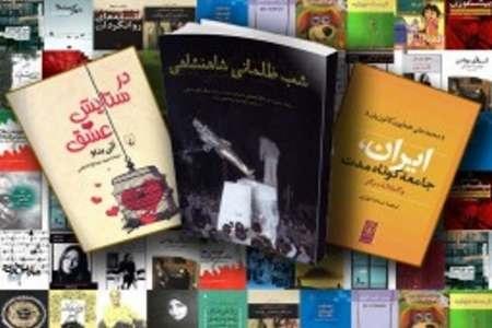 پرفروشهای بازار کتاب