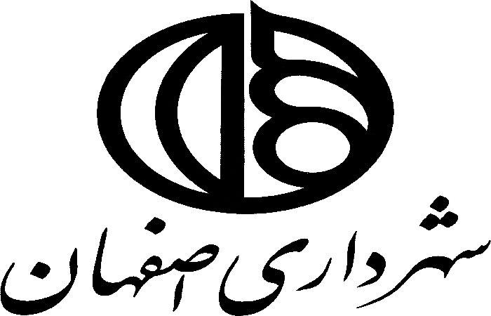تحقق جهاد مسئولانه در چهره شهر  اصفهان/طلوع نهضت شکوفایی در خدمت