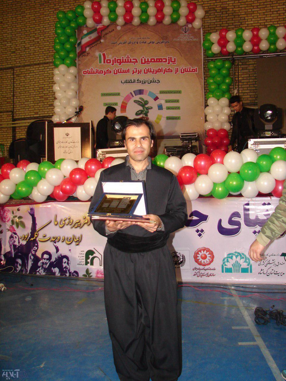 از کارآفرین برتر پاوهای در یازدهمین جشنواره کارآفرینان برتر کرمانشاه تجلیل شد