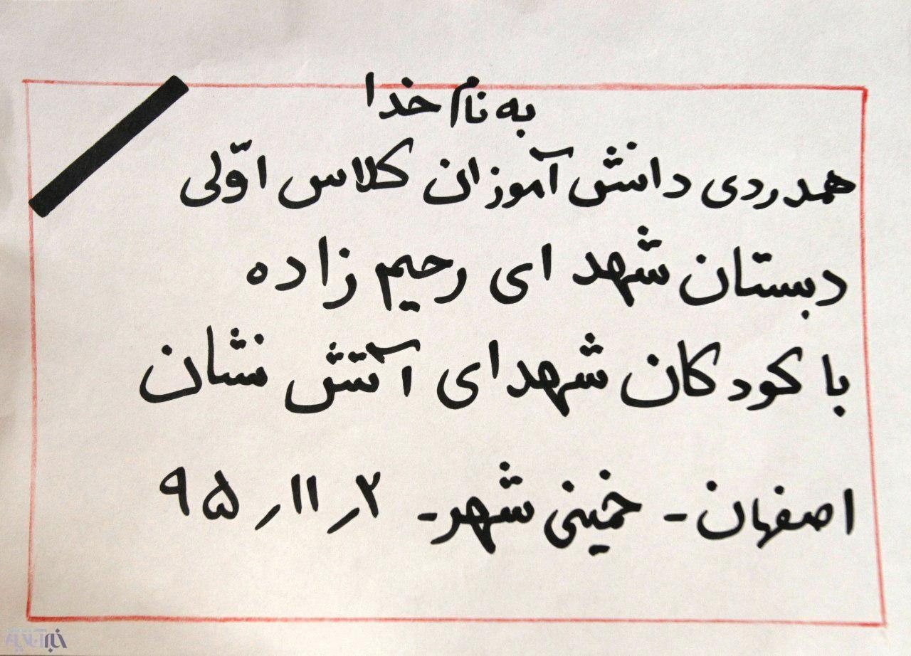 دانشآموزان اصفهانی اینگونه از آتشنشانهای پلاسکو تقدیر کردند