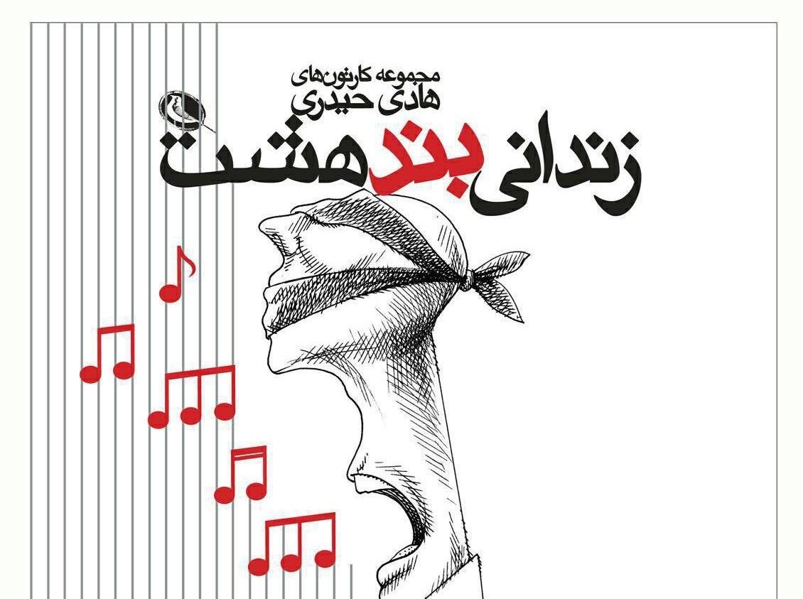 مجموعه کارتونهای هادی حیدری در «زندانی بند هشت»