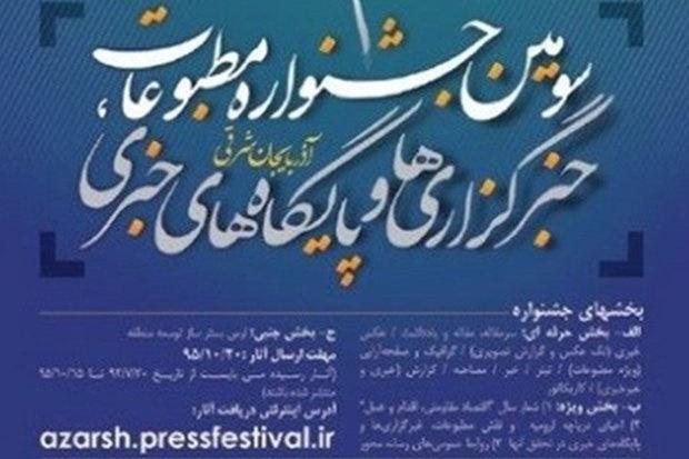 برگزیدگان رسانه ای آذربایجان شرقی معرفی شد