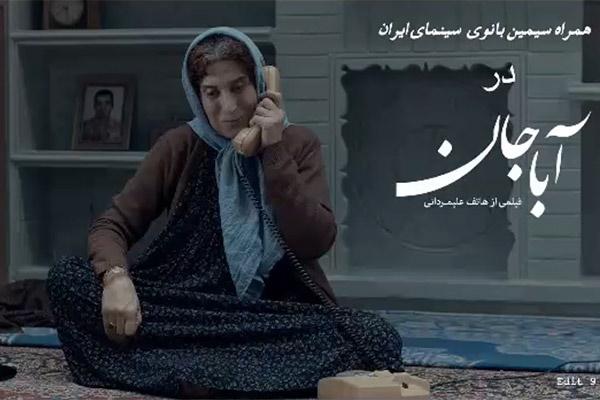 فیلم   اکران نوروزی «آباجان» با بازی متفاوت فاطمه معتمدآریا