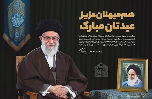 فیلم | پیام نوروزی سال ۱۳۹۶ رهبر معظم انقلاب اسلامی