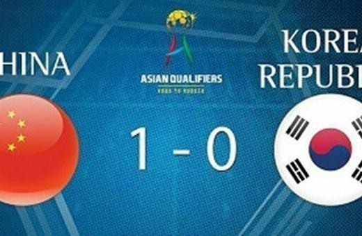 پیروزی ارزشمند چین مقابل کرهجنوبی/ امپراطور لیپی!