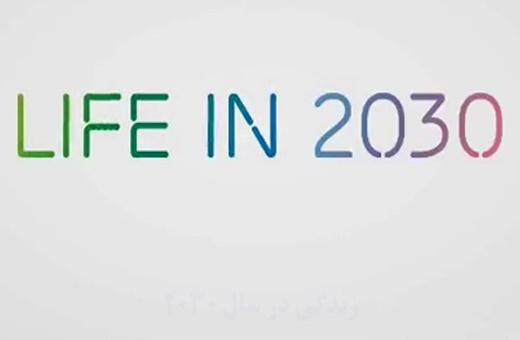 فیلم   پیشبینی تکنولوژی زندگی در سال 2030 توسط کارکنان اریکسون