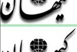 کیهان درآستانه انتخابات 1392:مشکلات اقتصادی دولت دهم غیرقابل انکاراست اما کسی نبایدسوارموج آن شود!