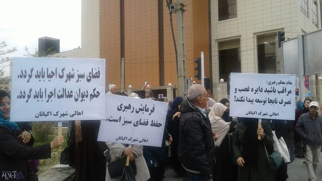 تجمع اهالی شهرک اکباتان تهران برای گرفتن حکم قطعی تخریب سازه فرهنگی در فضای سبز