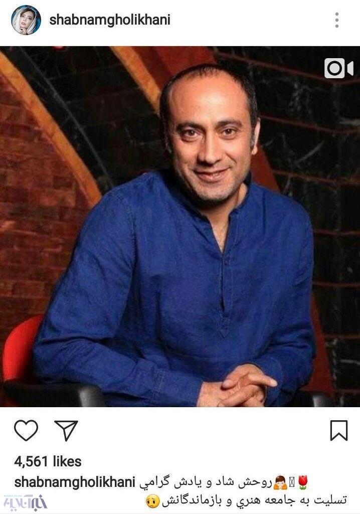 تصاویر | دلنوشته اینستاگرامی هنرمندان برای درگذشت عارف لرستانی