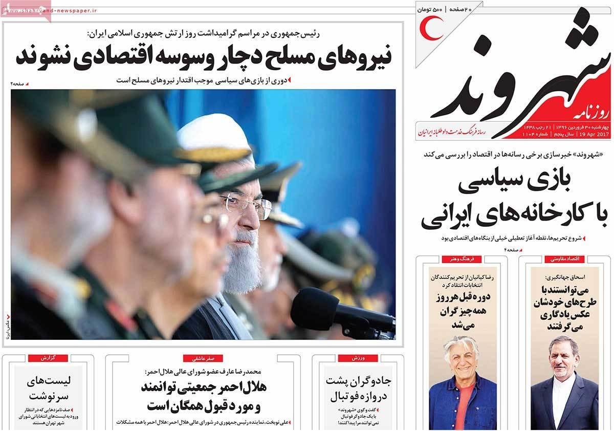 صفحه اول روزنامههای چهارشنبه ۳۰فروردین۱۳۹۶