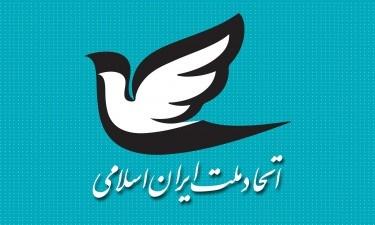 حزب اتحاد ملت ایران فعالیت خود را در بوشهر آغاز کرد