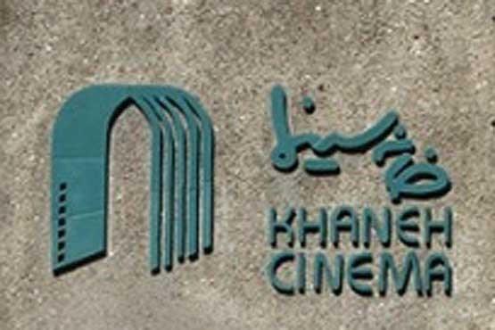 تسلیت خانه سینما به مناسبت شهادت مرزبانان ایرانی