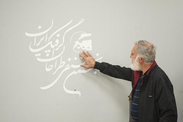به تماشای «پوسترهای تئاتر ایران» بروید
