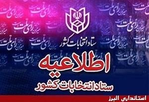 مانور طرح انتخابات مکانیزه در استان البرز فردا برگزار می شود