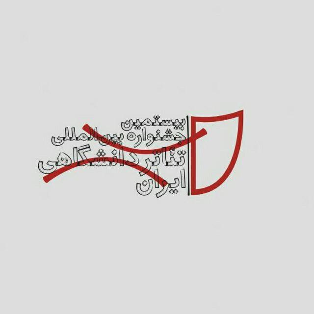پلاتوهای رایگان و نیمبها برای گروههای حاضر در جشنواره تئاتر دانشگاهی