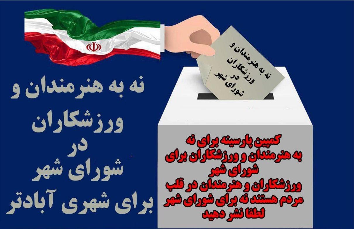 یک فعال سیاسی: کمپین #نه_به_ورزشکاران برای شورای شهر، منصفانه نیست