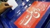 نظارت بیش از یک هزار و ۳۰۰ بازرس بر روند برگزاری انتخابات در البرز