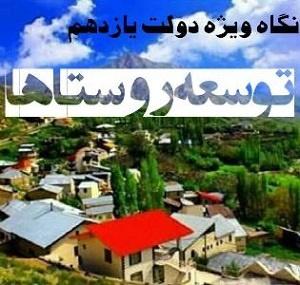 افزایش ۱۰۰ درصدی اعتبارات، نگاه ویژه دولت یازدهم به روستاهای البرز