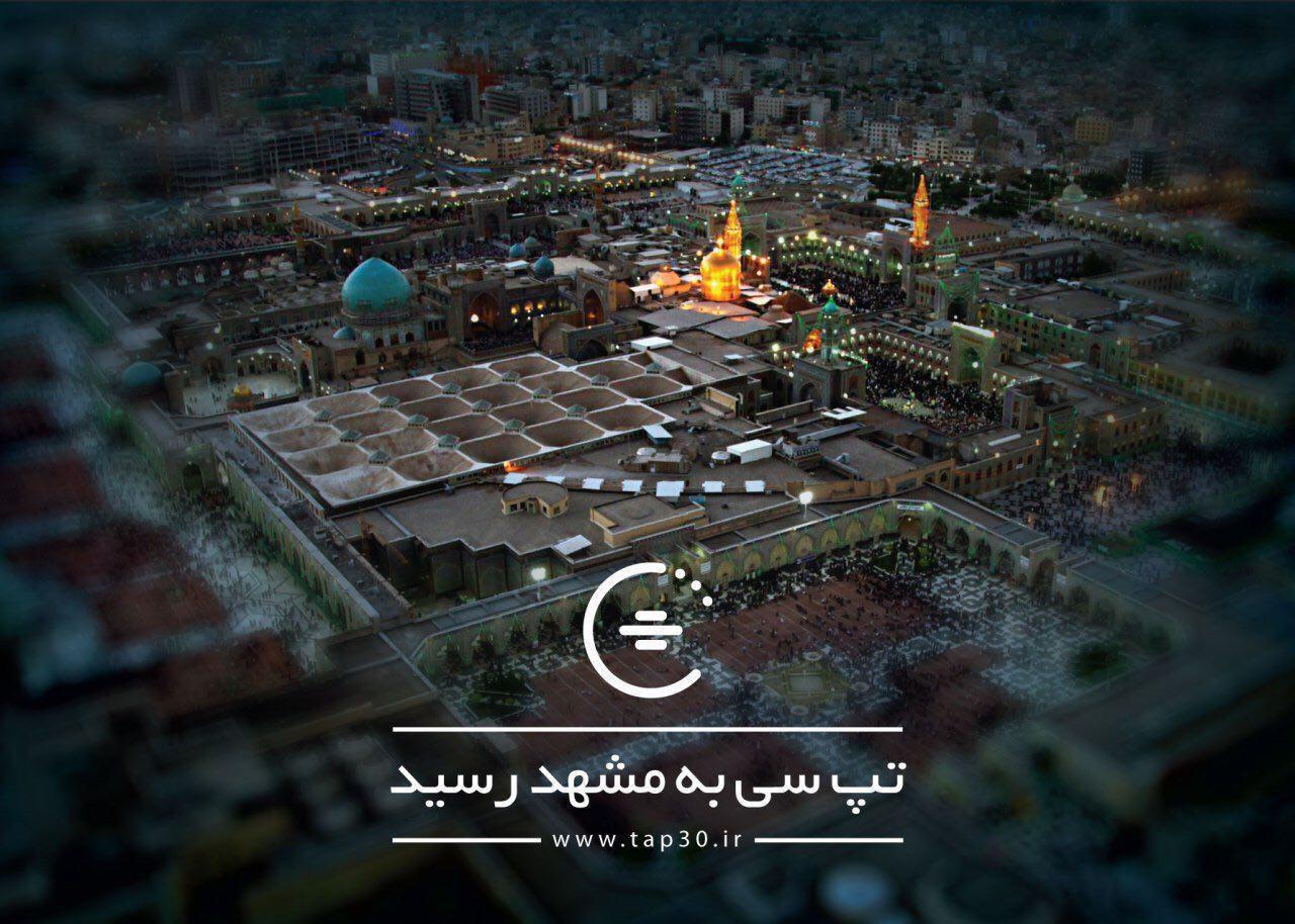 تاکسی آنلاین تپسی با هفتۀ رایگان در مشهد آغاز به کار میکند