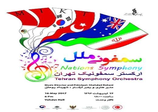 ارکستر سمفونیک تهران «نوای ملل» را مینوازد