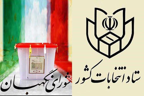 اطلاعیههای انتخاباتی: تخلفها را گزارش کنید/ الزام به رأی دادن در هر دو انتخابات نیست