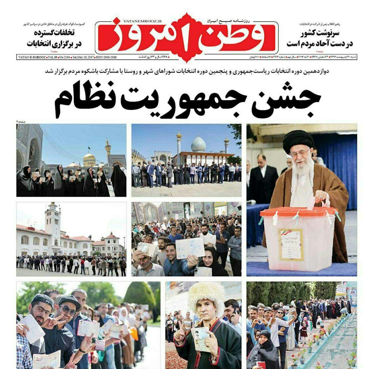 روزنامه وطن امروز؛30 اردیبهشت