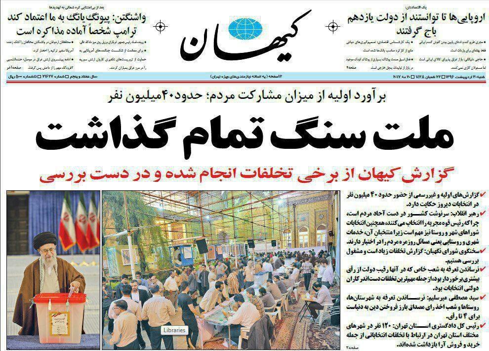 روزنامه کیهان؛30 اردیبهشت