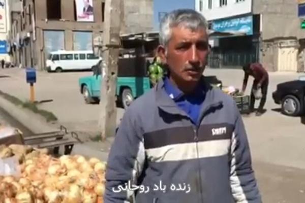فیلم | مصاحبه با میرزا آقا؛ پیرمرد اردبیلی که در سخنرانی روحانی اشک شوق میریخت