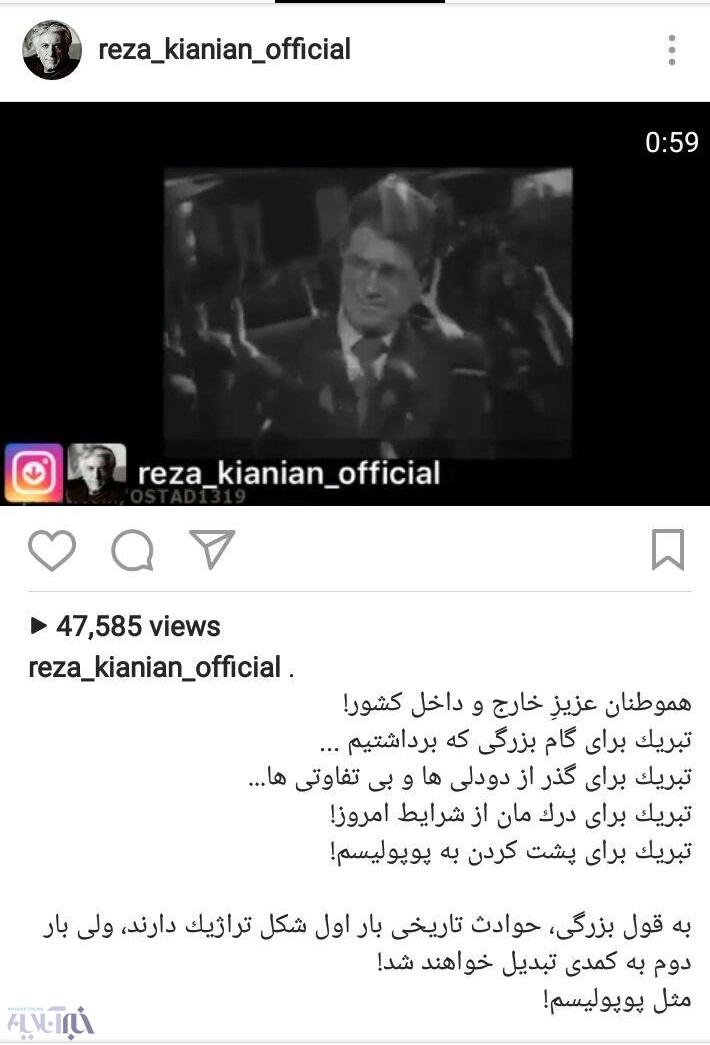 تصاویر | پیام تبریک اینستاگرامی چهرهها بعد از رای میلیونی دکتر روحانی