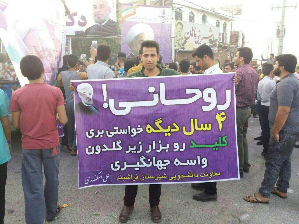 عکس | خوشحالی متفاوت یک دانشجو در جشن پیروزی روحانی