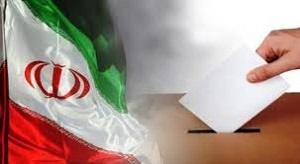 مشارکت ۷۶ درصدی مردم هرمزگان در انتخابات/484404 هرمزگانی به روحانی رای دادند