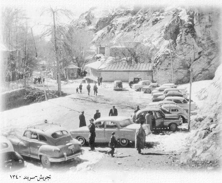 عکس   سربند تجریش؛ ۵۵ سال قبل