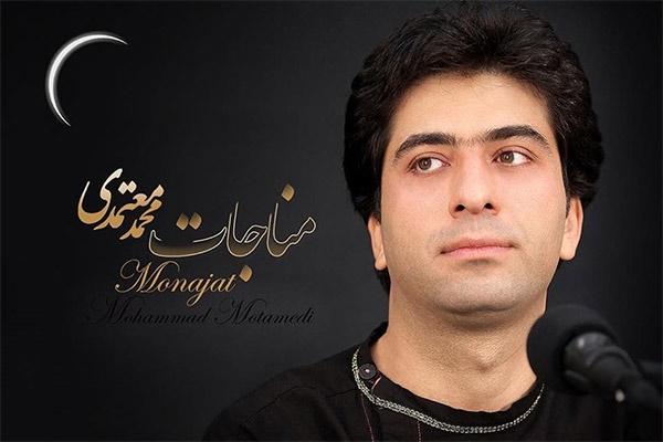 پادکست | مناجات ماه رمضان با صدای محمد معتمدی