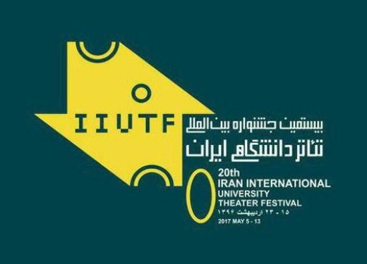 بیستمین جشنواره تئاتر دانشگاهی افتتاح شد