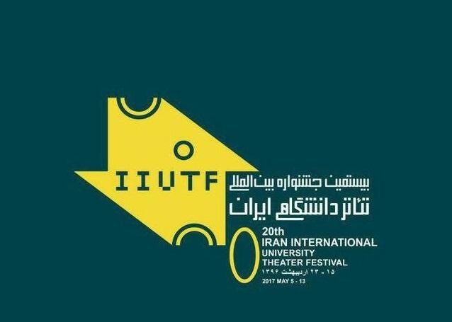 اختتامیه بیستمین جشنواره تئاتر دانشگاهی برگزار شد/ معرفی برگزیدگان