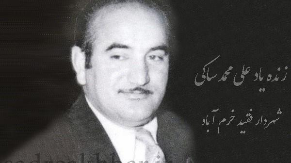 علیمحمد ساکی، شهردار جاویدان خرم آباد