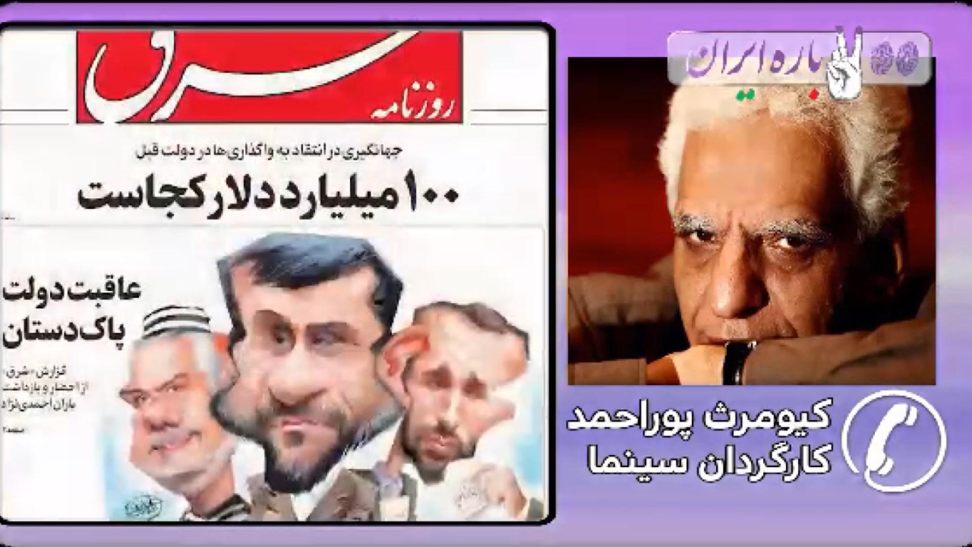 فیلم | خالق «قصههای مجید»: روحانی یک دولت ورشکسته را تحویل گرفت