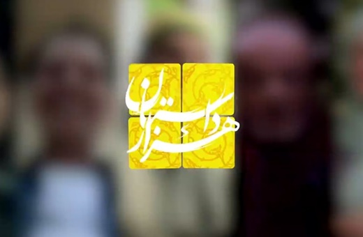 فیلم | «هزار داستان» در رمضان | اولین انتشار در خبرآنلاین