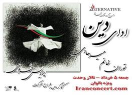 ادای دین به مادر آموزش وپرورش نوین ایران در تالار وحدت