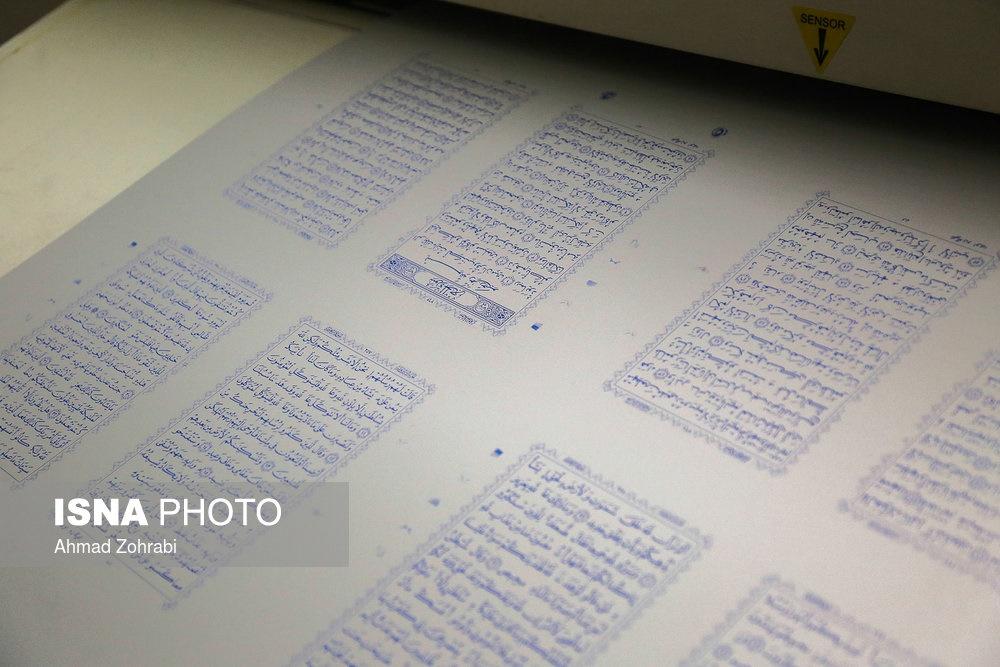 تصاویر   مراحل انتشار قرآن در چاپخانه