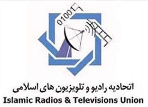 مجمع اتحادیه رادیو و تلویزیونهای اسلامی در مشهد برگزار میشود
