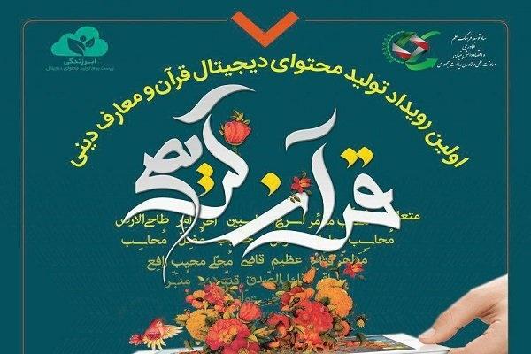 برگزاری نخستین رویداد تولید محتوای دیجیتال قرآنی