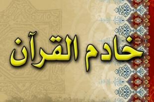 تجلیل از خادمان قرآنی/ افزایش ١٠٠ درصدی بودجه قرآنی در دولت تدبیر