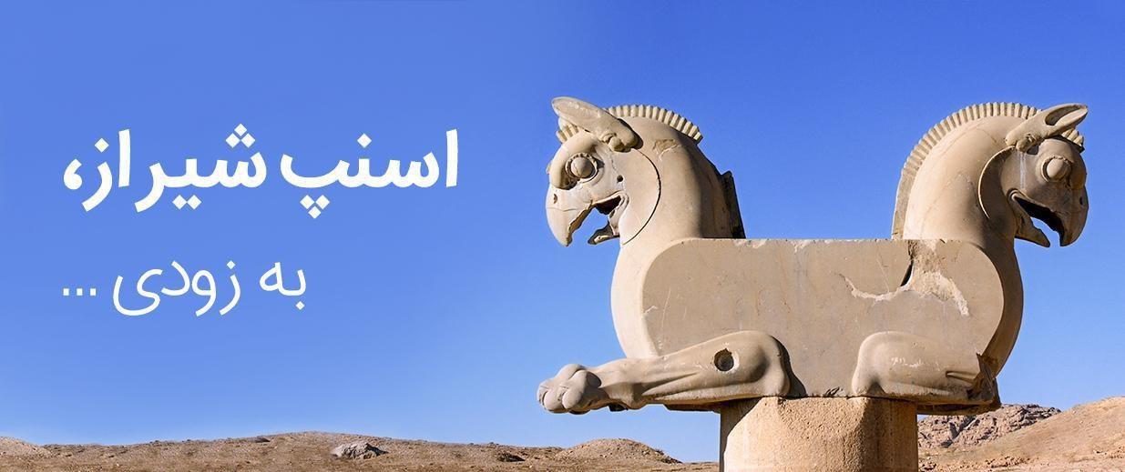 اسنپ به زودی در شهر شیراز آغاز به فعالیت میکند