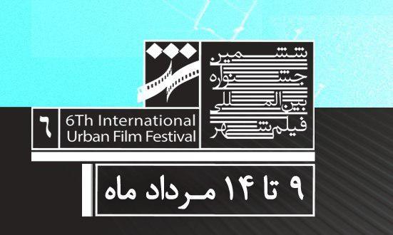 اعلام تاریخ قطعی برگزاری جشنواره فیلم شهر