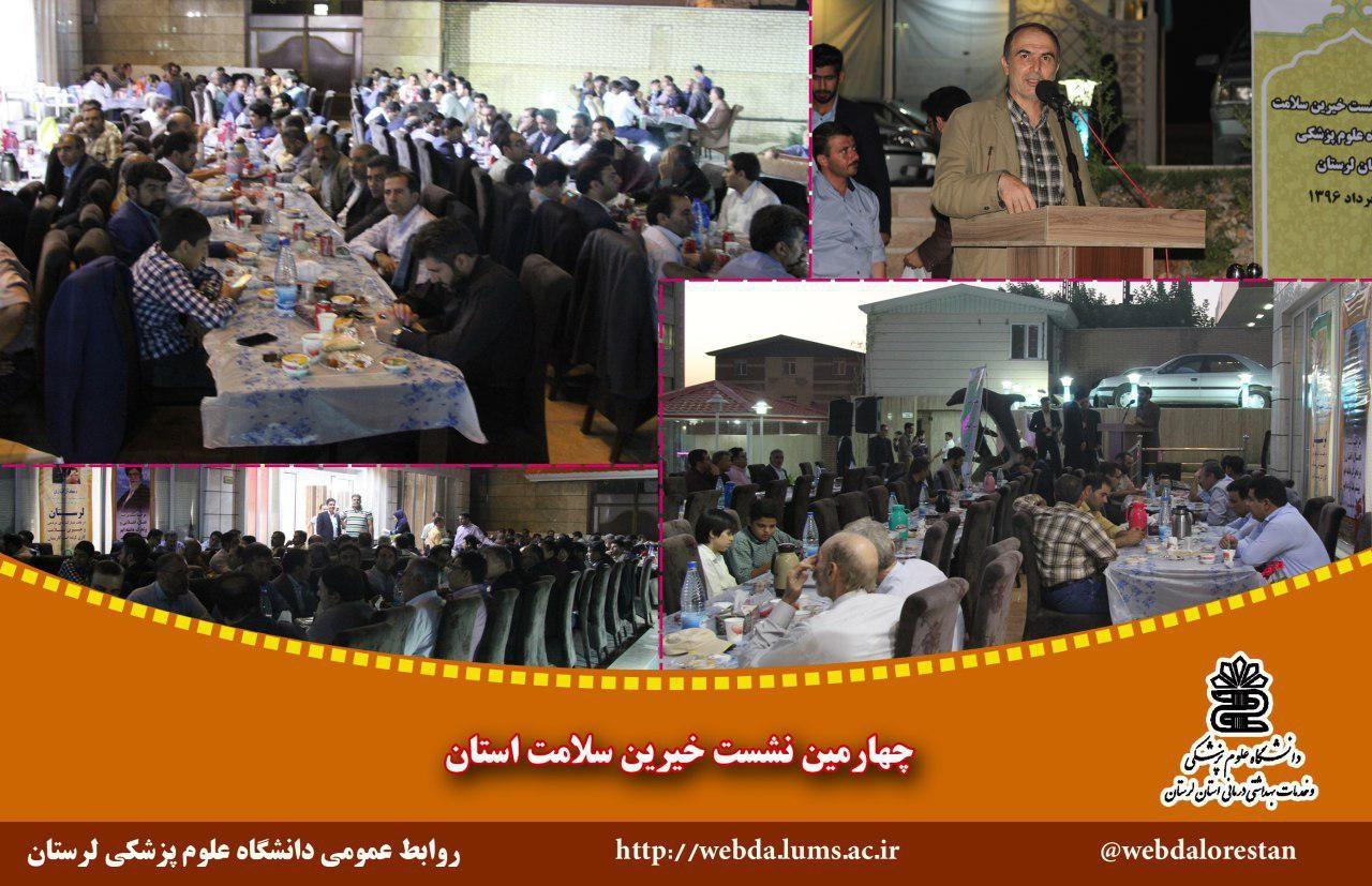 مراسم افطار المومنین با حضور خیرین سلامت در دانشگاه علوم پزشکی