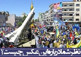 نظر شما درباره این عکس چیست؟/ راهپیمایی روز قدس بعد از حمله سپاه به داعش