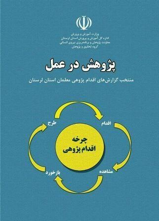 چاپ کتاب منتخب طرح های اقدام پژوهی فرهنگیان لرستان
