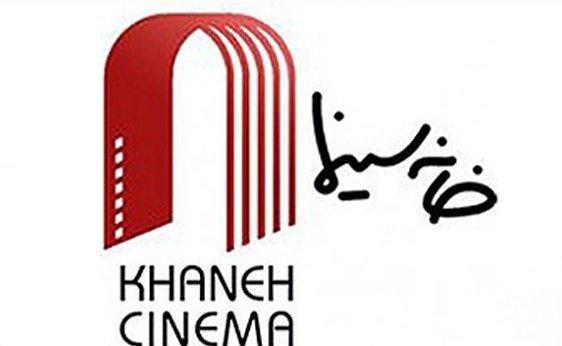 دعوت خانه سینما برای شرکت در راهپیمایی روز قدس